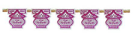 Shubh Deepavali on Glittered Card Paper Door Toran - (Decorative Door Hanging)