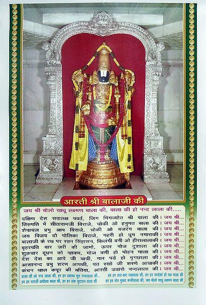 Balaji Aarti
