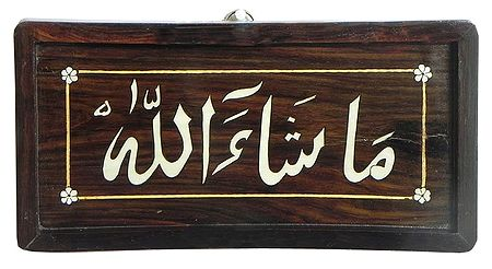 Islamic Calligraphy - Inlaid Rosewood Wall Hanging