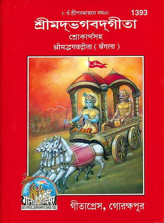 Srimad Bhagavad Gita Bangla Books Download