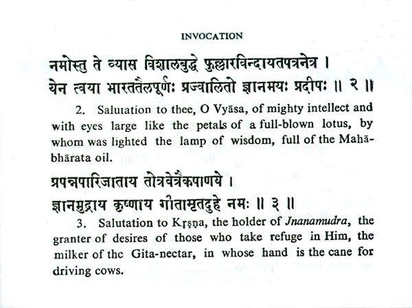 the bhagavad gita sanskrit shlokas with english translation