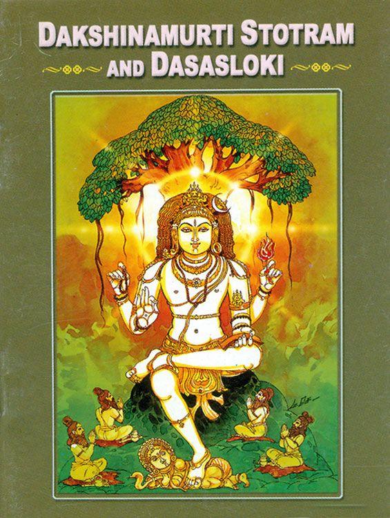 dakshinamurthy stotram in english pdf