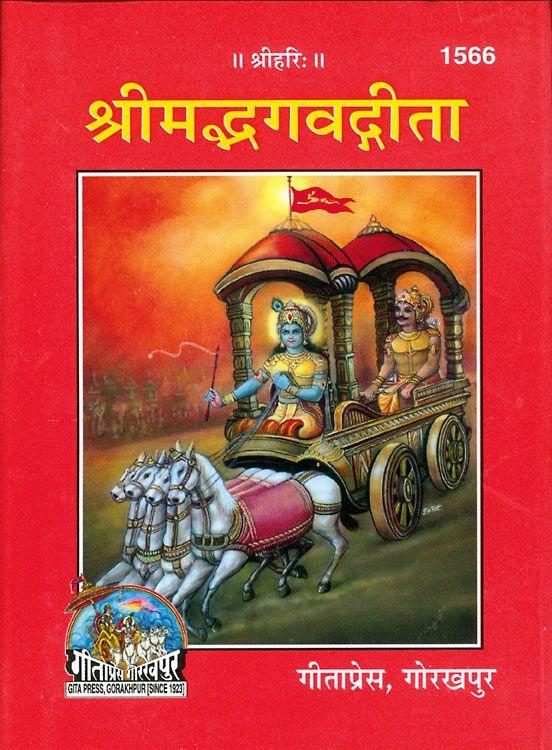 Bhagavad Gita in Hindi Pdf Free Download