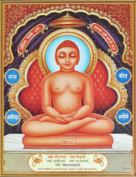 a report on mahavira Jainism is one of the oldest religions known jains believe that there were 24 great teachers the last of whom was lord mahavira who lived during 6th century bc.