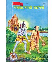 Stories of Gita Mahatmyam - In Hindi