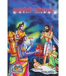 Brahma, Vishnu and Shiva Bless Harishchandra