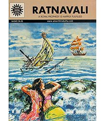 Ratnavali - A Royal Prophesy is Happily Fulfilled