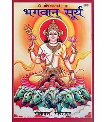 Bhagawan Surya - Tales of Sun God In Hindi
