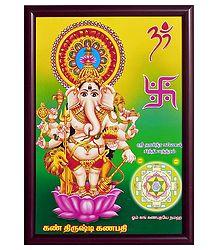 Drishti Ganesha on Laminated Board
