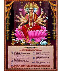 Goddess Gayatri with Mantra - Laminated Poster