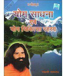 Yog Sadhana and Secrets of Yog Treatment - (in Hindi)