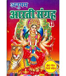 Anupam Aarti Sangraha in Hindi