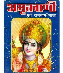 Amritvani and Ramnam Mala in Hindi