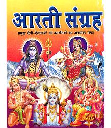 Aarti Sangrah in Hindi