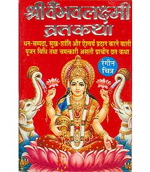 Vaibhav Lakshmi Vrata Katha in Hindi