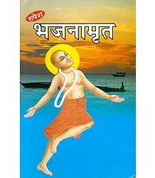 Bhajanamrita