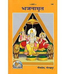Bhajanamrita in Hindi