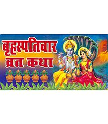 Brihaspativar Vrata Katha in Hindi