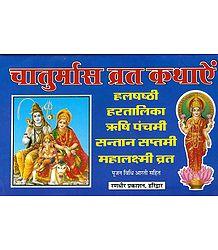 Chaturmas Vrata Kathaye in Hindi