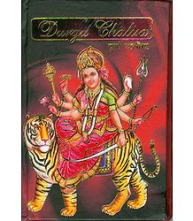 Durga Chalisa in Hindi and English