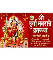 Sri Durga Navaratre Vrata Katha in Hindi