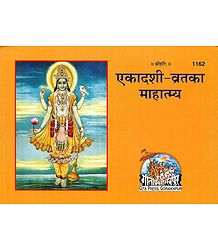 Ekadashi Brata Mahatmya in Hindi