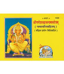 Sri Ganesh Sahasranaam Stotram in Sanskrit