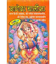 Ganesh Chalisa in Hindi with Aarti - Book