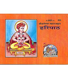 Haripatth in Hindi