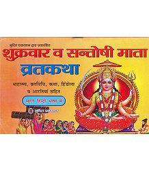 Santoshi Mata Vrata Katha - Book