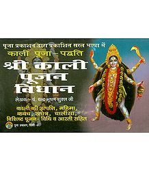 Sri Kali Pujan Vidhan in Hindi with Sanskrit Slokas