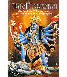Kali Upasana in Hindi