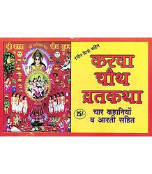 Karwa Chauth Vrata Katha in Hindi