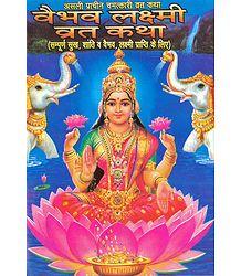 Baibhav Lakshmi Vrata Katha