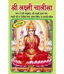 Sri Lakshmi Chalisa in Hindi with Aarti