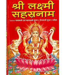 Sri Lakshmi Sahasranama in Hindi with Sanskrit Slokas