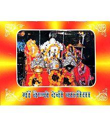 Maa Vaishno Devi Chalisa in Hindi