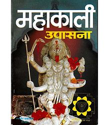 Mahakali Upasana in Hindi