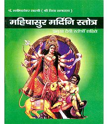 Mahishasuramardini Stotra in Sanskrit