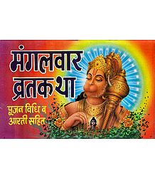Mangalvar Vrata Katha in Hindi
