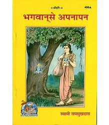 Bhagwan Se Apnapan in Hindi