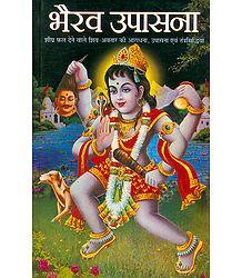 Bhariava Upasana Book in Hindi