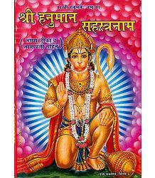 Hanuman Sahasranama
