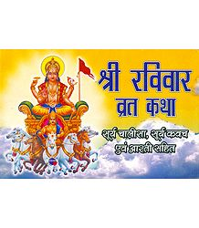 Ravivar Vrata Katha in Hindi