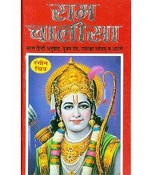 Ram Chalisa