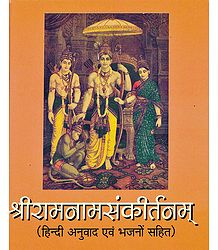 Sri Ramnamsankirtanam with Hindi Translation and Bhajans