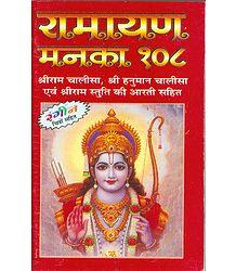 Ramayan Manaka 108