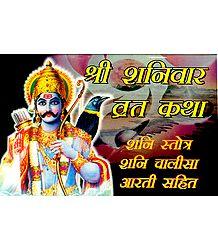 Sri Shanivar Vrata Katha - Book