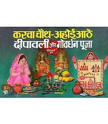 Book on Karva Chauth-Ahoi Athe, Deepavali and Govardhan Puja in Hindi