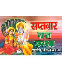 Saptavar Vrata Katha in Hindi